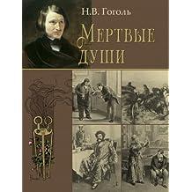 Dead Souls - Mertvye dushi (Illustrated)