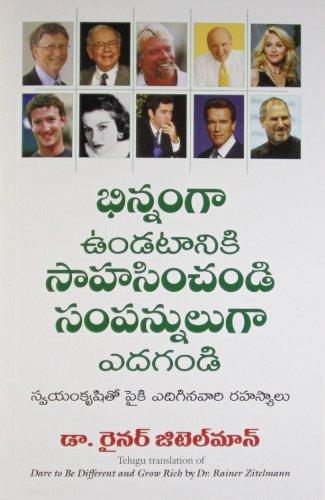 Dare to beDifferent and Grow Rich: Swayamkrushito Paiki Yediginavari Rahasyalu (Telugu)