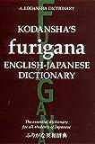Front cover for the book Kodansha's Furigana Japanese Dictionary: Japanese-English English-Japanese by Masatoshi Yoshida