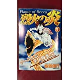 Time 4 Gouma flame of Recca is (My First WIDE) (2003) ISBN: 4091622259 [Japanese Import]