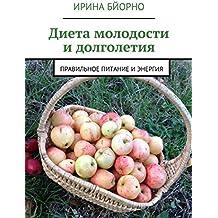 Диета молодости идолголетия: правильное питание иэнергия (Russian Edition)