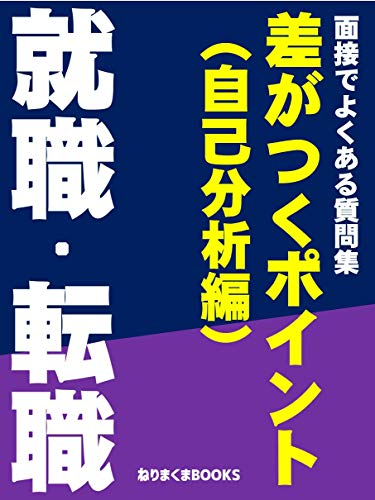 recruiting-interview: point of talking yourself (NaoseruNet) (Japanese Edition)