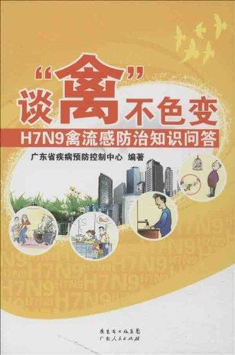 科学预防H7N9禽流感知识问答