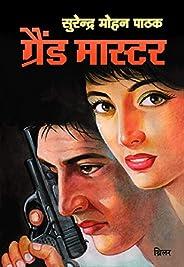 Grandmaster (Hindi) (Hindi Edition)