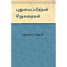 Pudhumaipithan sirukadhaigal  (Tamil)