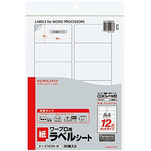 Kokuyo word processor common paper type A4 20 sheets Thailand - 2163N-W Japan
