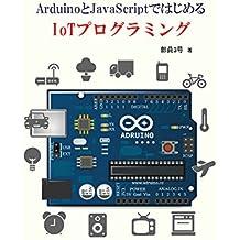 beginning IoT programming with arudino and javascript (Japanese Edition)