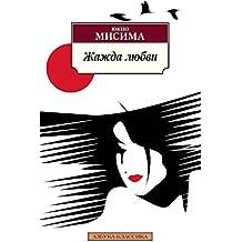 Жажда любви (Азбука-классика) (Russian Edition)