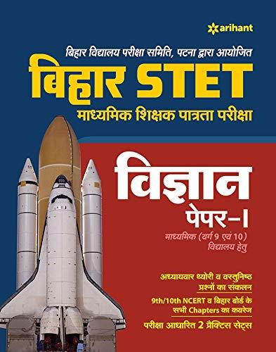 Bihar STET Madhyamik Shikshak Patrata Pariksha Vigyan Paper 1 2019