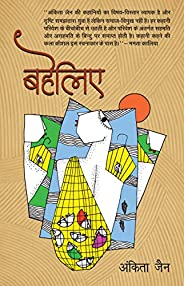 Baheliye (Hindi Edition)