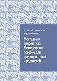 Ментальная арифметика. Методическое пособие для преподавателей иродителей (Russian Edition)