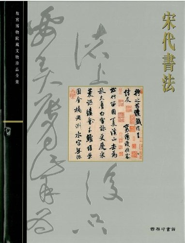 Calligraphy of the Song Dynastypin Quanji 19 (The Complete Collection of Treasures of the Palace Museum, Vol. 19)