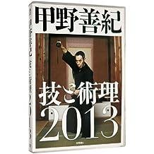 甲野善紀技と術理2013