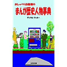 The talking vender with historical characters (Kizuna-Bunko) (Japanese Edition)