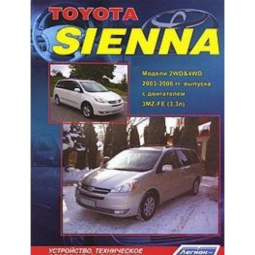 toyota-sienna-modeli-2wd-4wd-2003-2006-gg-vypuska-s-dvigatelem-3mz-fe-33-l-ustroystvo-tehnicheskoe-o