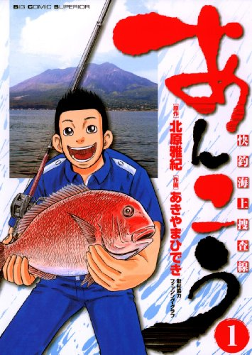 あんこう~快釣海上捜査線~(1) (ビッグコミックス)