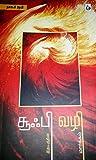 சூஃபி வழி இதயத்தின் மார்க்கம் (Tamil Edition)