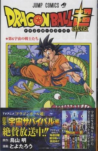Dragon Ball Super, Tome 1 : Dai-Roku Uchu no Senshi-tachi