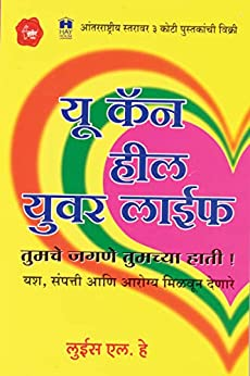 You Can Heal Your Life (Marathi Edition) by [Hay, Louise L.]