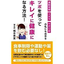 tubowotukattekirenikennkouninaruhouhou (Japanese Edition)