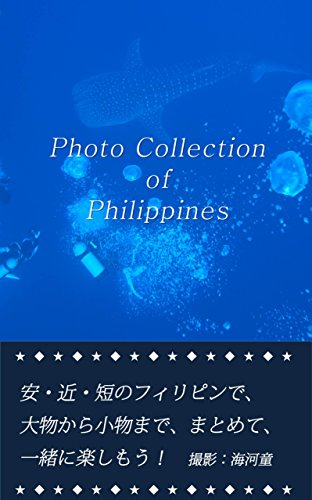 photo-collection-of-philippines-enjoy-scuba-diving-at-philippines-japanese-edition