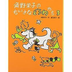 Kadono eiko no chiisana dōwatachi. 3