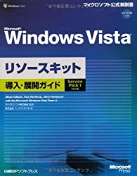 1-supported version Microsoft Windows Vista Resource Kit introduction and Deployment Guide Service Pack (Microsoft official manual) (2008) ISBN: 4891005610 [Japanese Import]