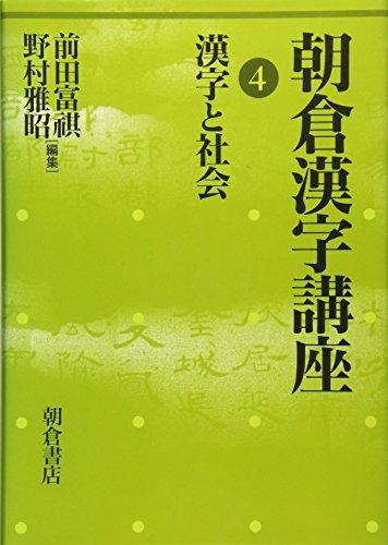 Asakura kanji kōza