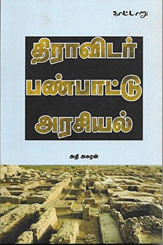 திராவிடர் பண்பாட்டு அரசியல்: Dravidar Panpaattu Arasiyal (Tamil Edition) por அதி அசுரன்