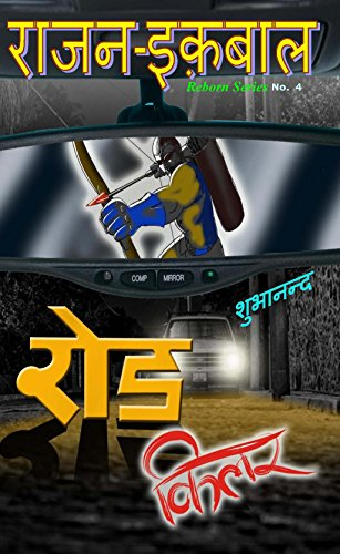 Rajan Iqbal - Road Killer (Hindi Edition) por Mr. Shubhanand