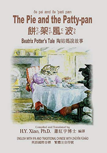 The Pie and the Patty-pan (Traditional Chinese): 07 Zhuyin Fuhao (Bopomofo) with IPA Paperback B&W (Beatrix Potter's Tale) 7 Pie Pan