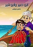 أَبُو صِير وَأَبُو قِير كامل كيلاني (Arabic Edition)