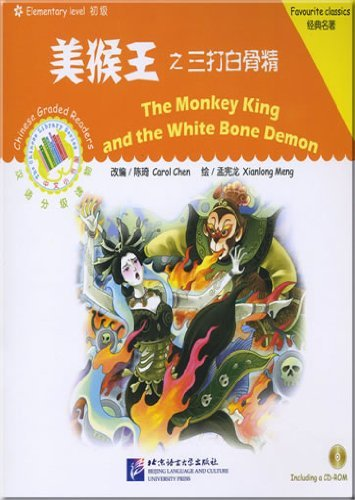 The Monkey King and the White Bone Demon (Simpilified Chinese) (Chinese Edition) by Qi Chen (2012-07-01)