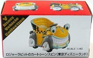 TDR Disney Vehicle Collection Roger Rabbit's Car Toon Spin Tomica Tomica [cartoon spin of Tokyo Disney Resort Roger Rabbit] (japan import)