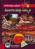 Telangana History-Culture [ TELUGU MEDIUM ]