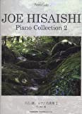 Joe Hisaishi Piano Collection 2 : Piano Solo Sheet Music Scores Book [Japanese Edition] [JE] by ?? ?? (2012-01-01)