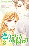 3 (Flower Comics Alpha) is the time to become a lover (2013) ISBN: 4091352448 [Japanese Import]