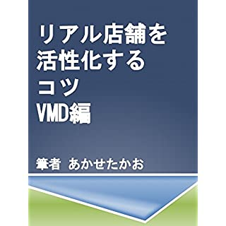 Tips for revitalizing real stores VMD (Japanese Edition)