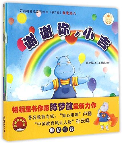 商务印书馆国际有限公司 好品格养成系列绘本/宝贝成长记(第1辑)
