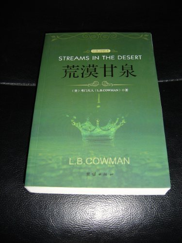 Streams In The Desert Devotional / L.B Cowman / English - Chinese Bilingual Edition by Lettie Bard Cowman (2010-08-02)
