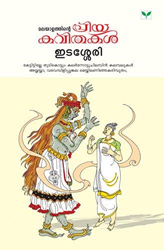 Onv Kavithakal Pdf