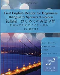 First English Reader for Beginners Bilingual for Speakers of Japanese (Graded English Readers for Speakers of Japanese)