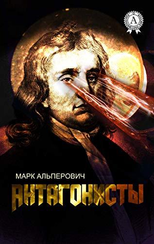 АНТАГОНИСТЫ (Russian Edition)