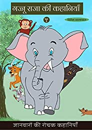 Gajju Raja Ki Kahaniya: Fresh new stories suitable for 3 - 10 years old kids (Hindi Edition)