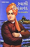 Swami Vivekanand Ek Jeevni