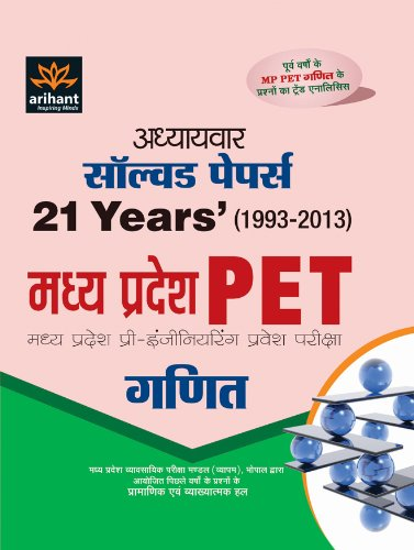 Adhyaywar 21 Years' Solved Papers MP PET GANIT
