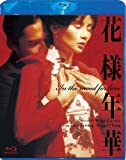 Tony Leung - In The Mood For Love [Edizione: Giappone] [Blu-ray] [Import italien]