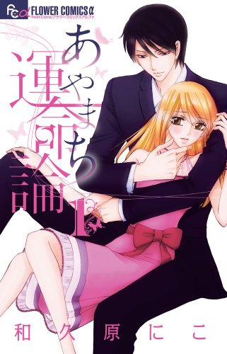 Ayamachi Unmeiron [Fatal Mistake] - Vol.1 (Flower Alpha Comics) Manga