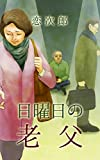 NICHIYOUBINOROUFU KOKUHAKU MELON (SAKKA BUNKO) (Japanese Edition)