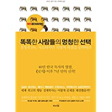 Misbehaving: The Making of Behavioral Economics (Korea Edition)